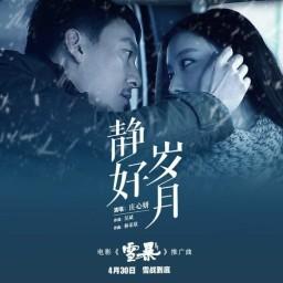 Tĩnh Hảo Tuế Nguyệt / 静好岁月 (Beat)
