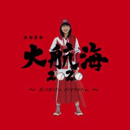 Soreike Carp (Wakaki Koitachi)