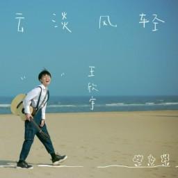 Vân Đạm Phong Khinh / 云淡风轻