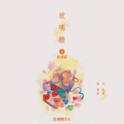 Kẹo Thủy Tinh / 玻璃糖