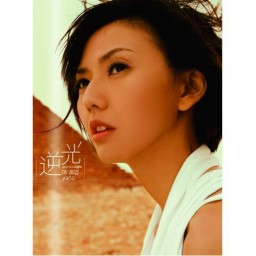 逆光  - Ni Guang
