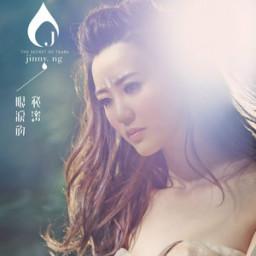 眼淚的秘密 / Bí Mật Của Những Giọt Nước Mắt (Mandarin Version)