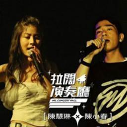 啼笑姻缘(live) / Ti Xiao Yin Yuan