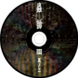 Ushio Waku Tani