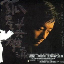 英雄泪/ Giọt Lệ Anh Hùng