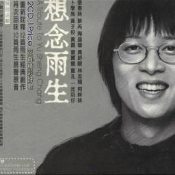 爱从不轻易的来(童孔+黄磊+林志颖)/ Tình Yêu Chưa Từng Dễ Dàng Đến