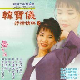春风曲/ Khúc Hát Gió Xuân