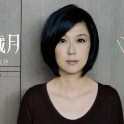 美好岁月 ( Ft.古皓)/ Năm Tháng Tươi Đẹp