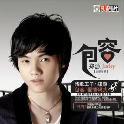 包容/ Bao Dung