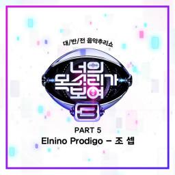 Elnino Prodigo (Inst.)