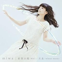 希望の環(Wa) (Kibo No Wa)