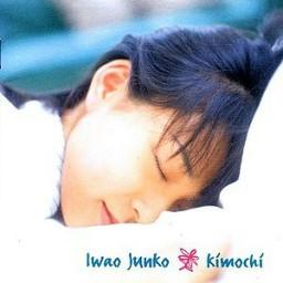 Sukina no Iru Hito [I Have Someone In My Heart]