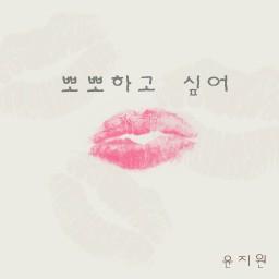 Kiss Me (Inst.)