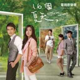 浪漫來襲 / Lãng Mãn Liên Tiếp Đến (16 Mùa Hạ OST)