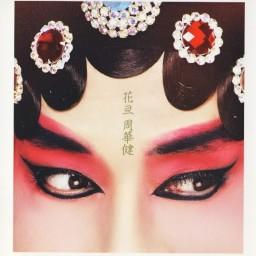 甜蜜蜜/ Tian Mi Mi