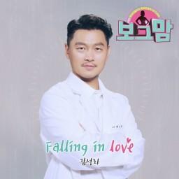 Falling In Love (Inst.)