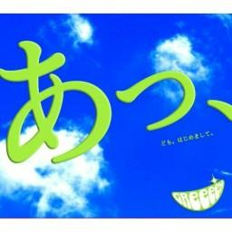 手紙 (Tegami)