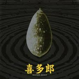 Shizukesa no naka de (Harukanaru Taklamakan sabaku)