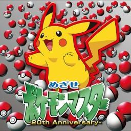 Mezase Pokemon Master -20th Anniversary  Ballad ver.-
