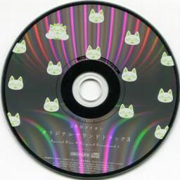 Okuru Sora (Bonus Track)