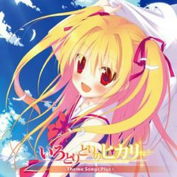 Eien no Hikari ~Song of love to a blue sky~ (Off Vocal)