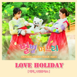 Love Holiday (Inst.)