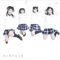 Aoi Mirai