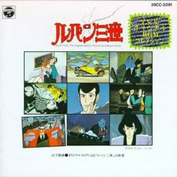 Slow Ballad - ''Lupin III Part I''