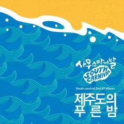 Jeju Blue Night (Inst.)