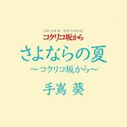 Hatsukoi no Koro