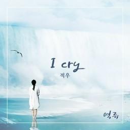 I Cry (Inst.)