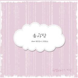 Cotton Candy (Acoustic Ver)