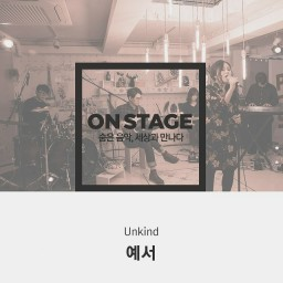 Unkind (On Stage Ver.)