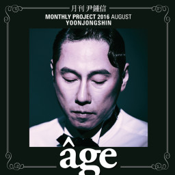 Âge (From Monthly Project 2016 August Yoon Jong Shin)