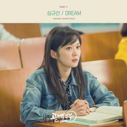 Dream (Inst.)