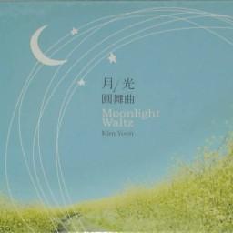 Dream In The Blue Sky