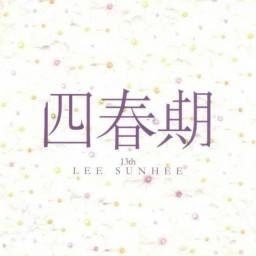 Sonyeoui Gido (소녀의 기도)