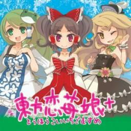 秋の戦士 オータムシスターズ (Aki no Senshi Autumn Sisters)