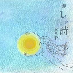 優しい詩 (Yasashiiuta)