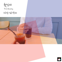 Cheos Insa (첫인사) (Single)