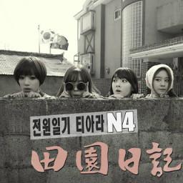 Jeon Won Diary (MR Ver.)