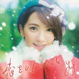 Koi wo Shiteita Koto (Instrumental)
