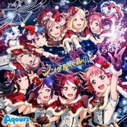 Jingle Bell ga Tomaranai (Off Vocal)
