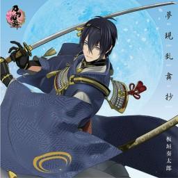 夢現乱舞抄 (Mugen Ranbu Shou) (Game size)