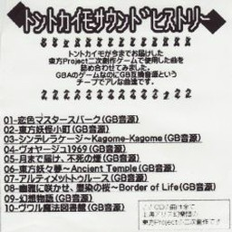 シンデレラケージ ~ Kagome-Kagome(GB音源)