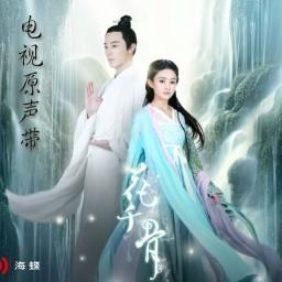 年轮 / Niên Luân (Hoa Thiên Cốt OST)