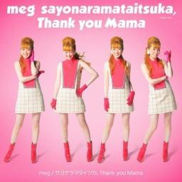 サヨナラマタイツカ (Sayonara Matai Tsuka) ~Dj Mayumi Remix~