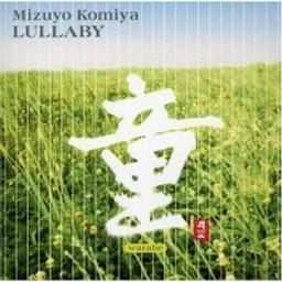 A Lullaby Of Itsuki Itsuki No Komoriuta