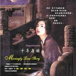 Ping Ting Yang Xiu Wu Feng Qing