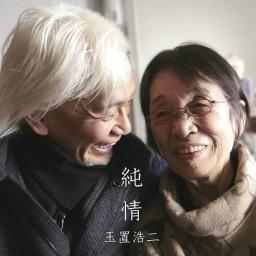 次男坊 (Jinanbou)